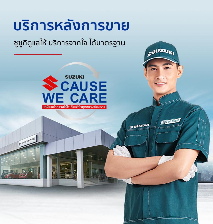 บริการหลังการขาย Aftersales services - Suzuki Cause We Care