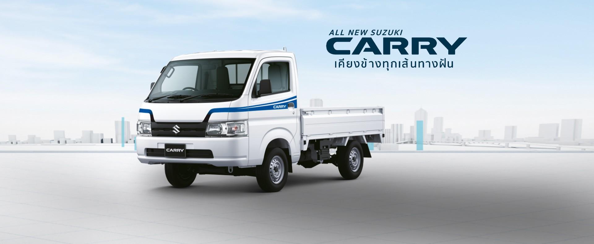 Suzuki CARRY โปรโมชั่น