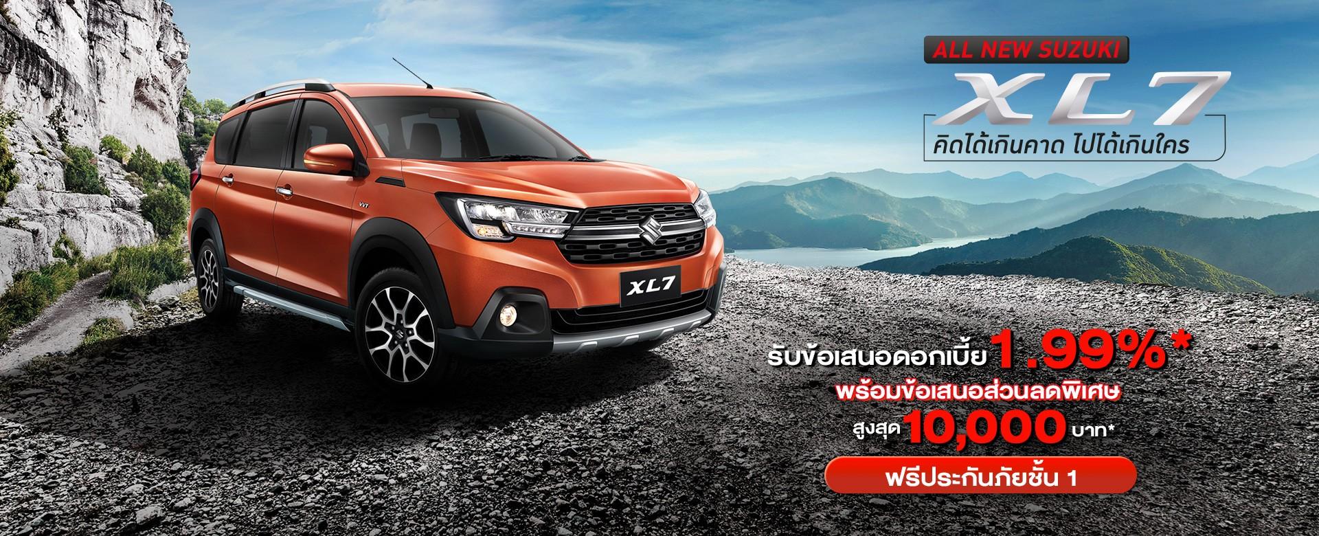 All New Suzuki XL7 โปรโมชั่น
