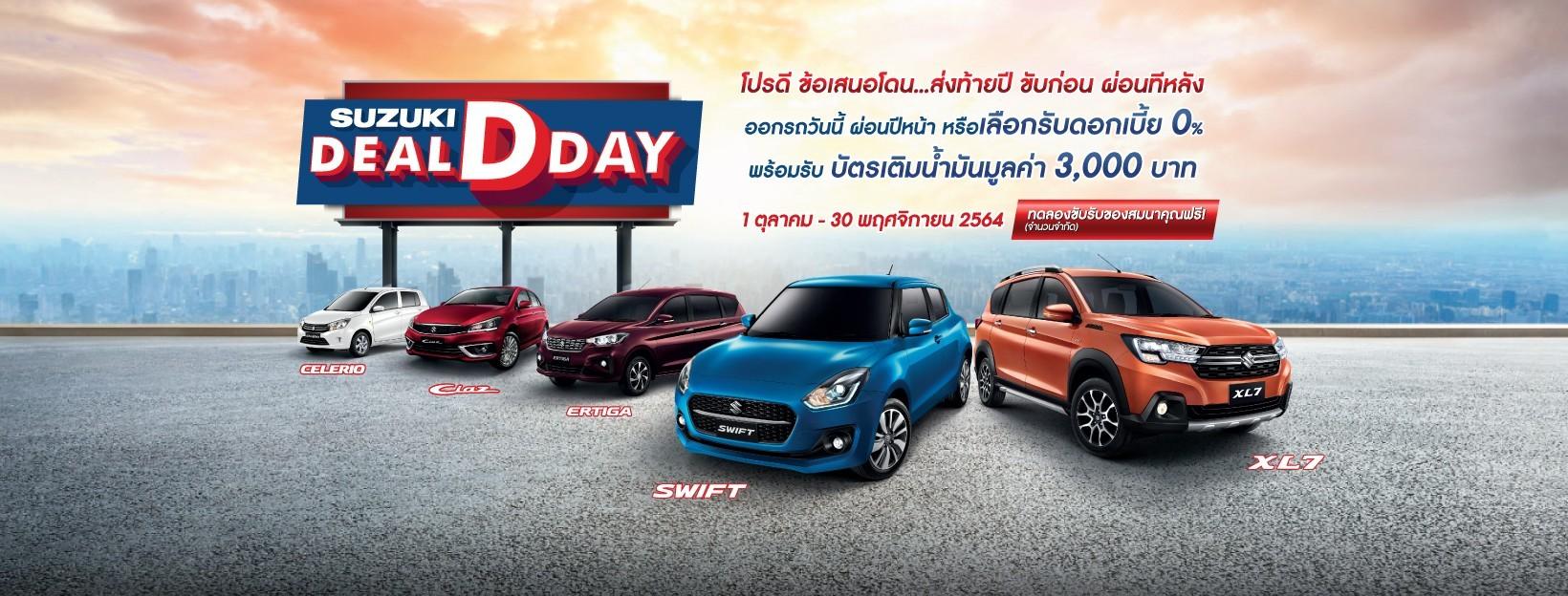 New Suzuki Swift โปรโมชั่น