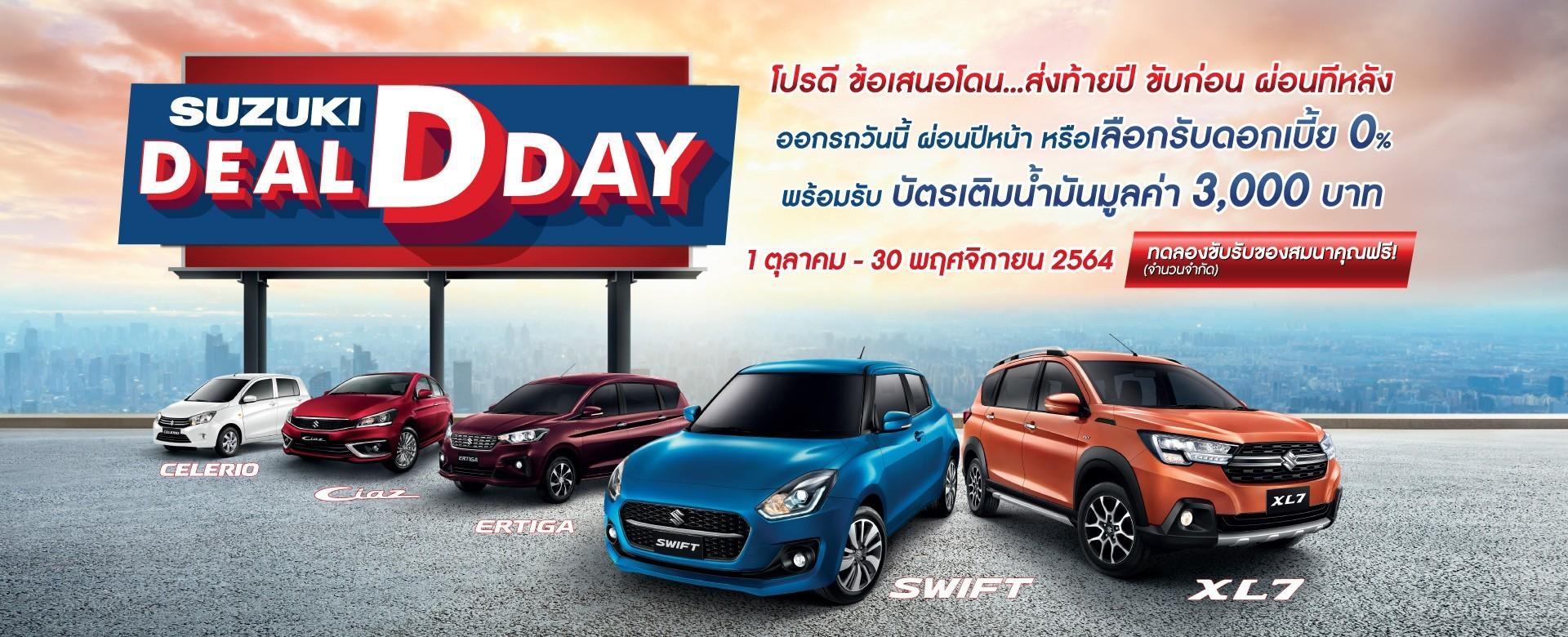 New Suzuki Swift Promotion