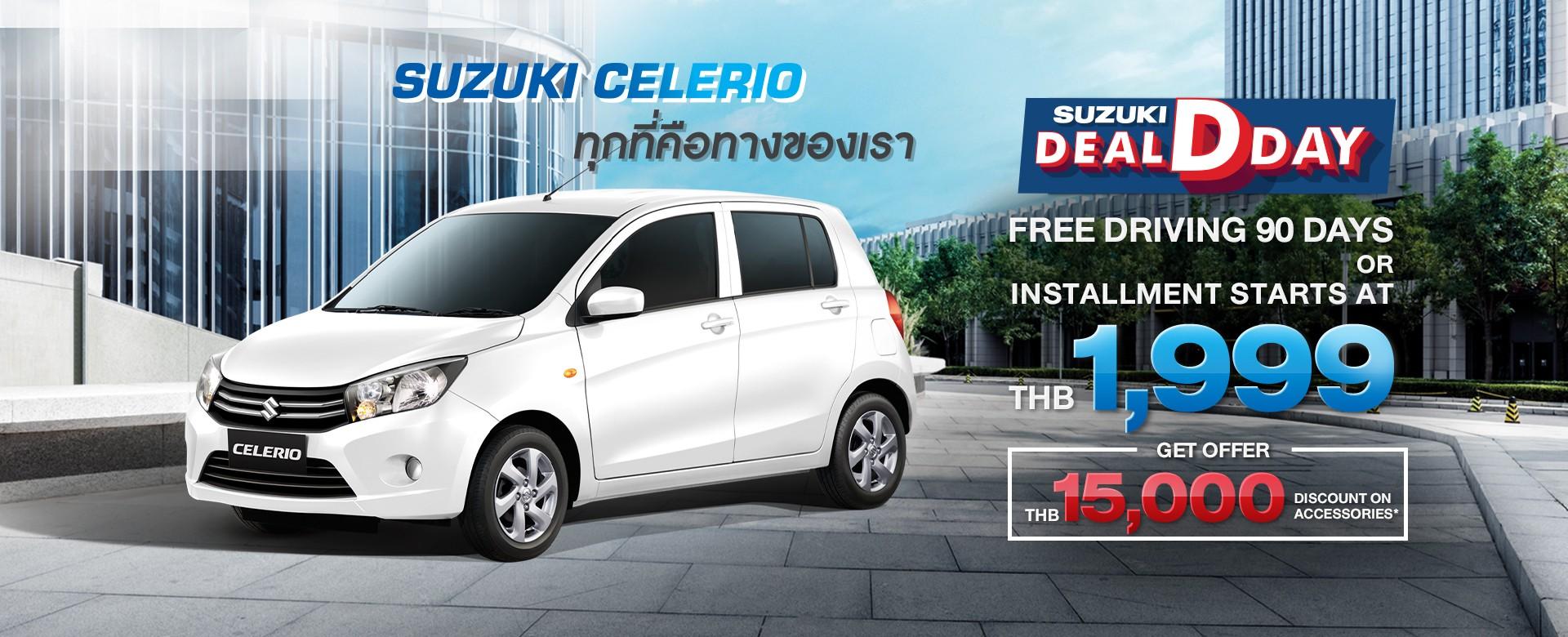 Suzuki CELERIO Promotion