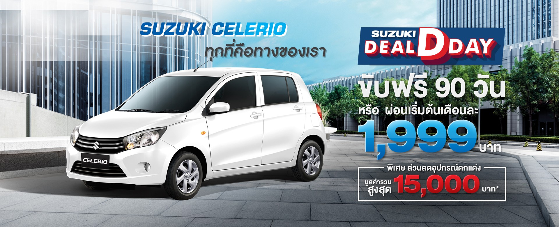 Suzuki CELERIO โปรโมชั่น