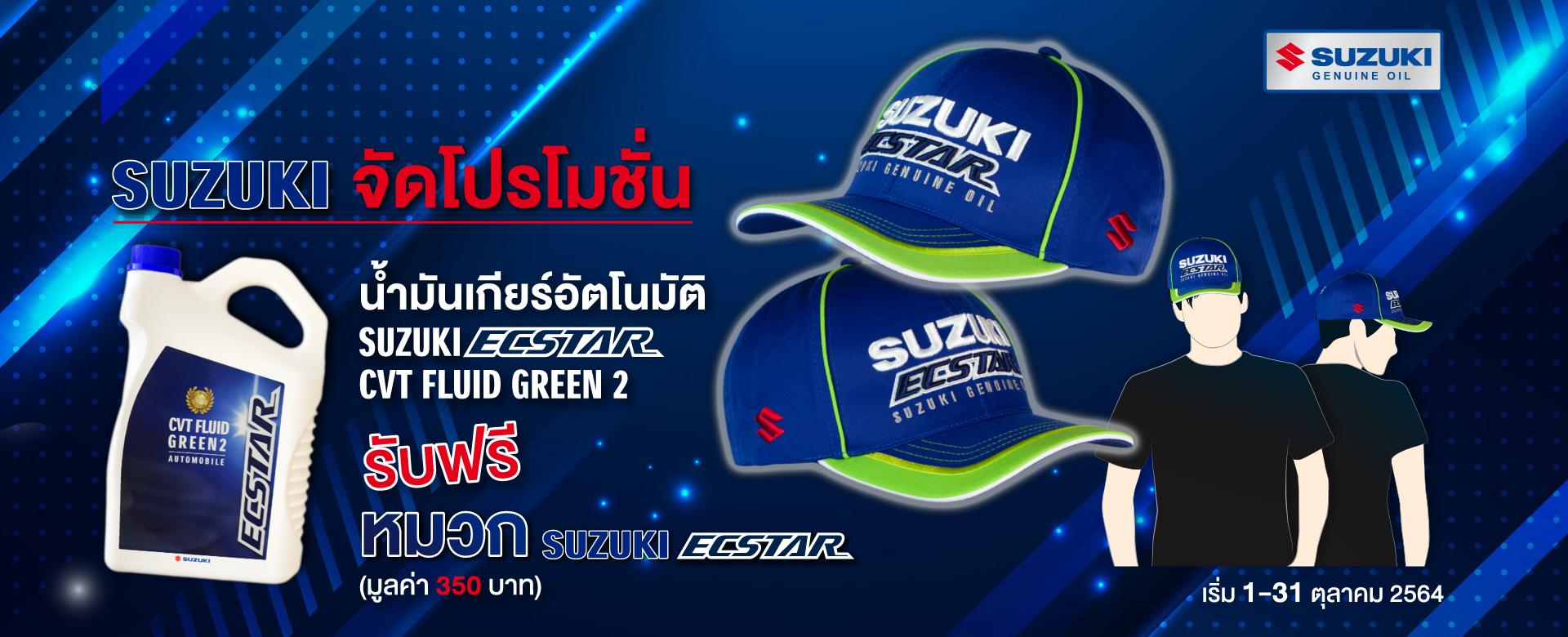 ซูซูกิจัดโปรโมชั่นแถมฟรี หมวก SUZUKI ECSTAR เมื่อซื้อน้ำมันเกียร์อัตโนมัติที่ซูซูกิทั่วประเทศ โปรโมชั่น