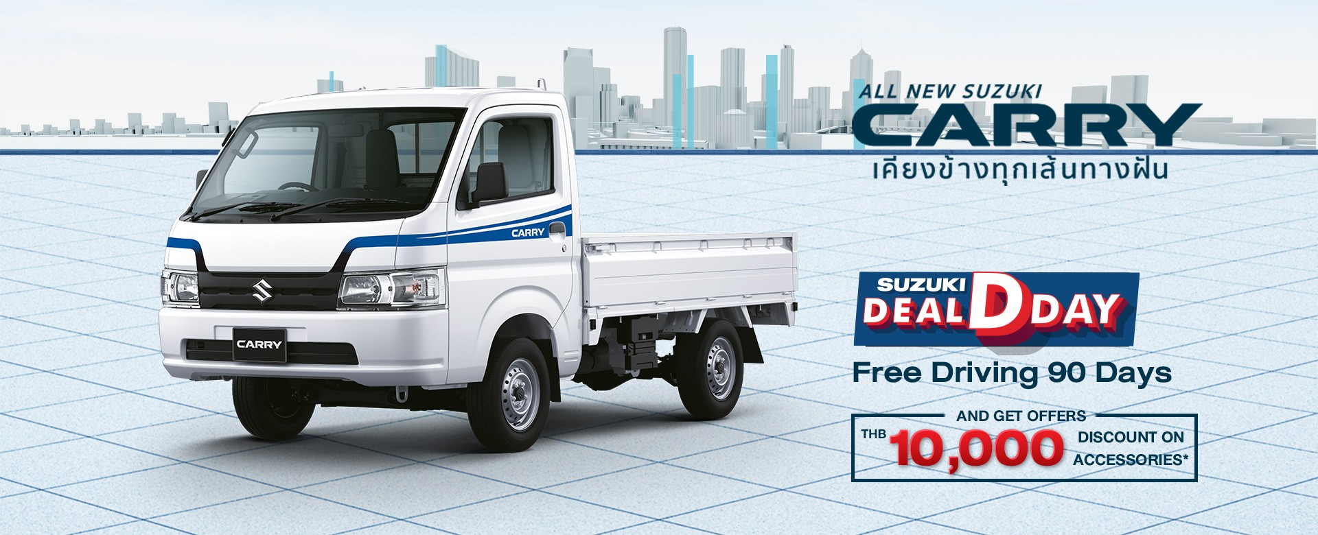 Suzuki CARRY Promotion